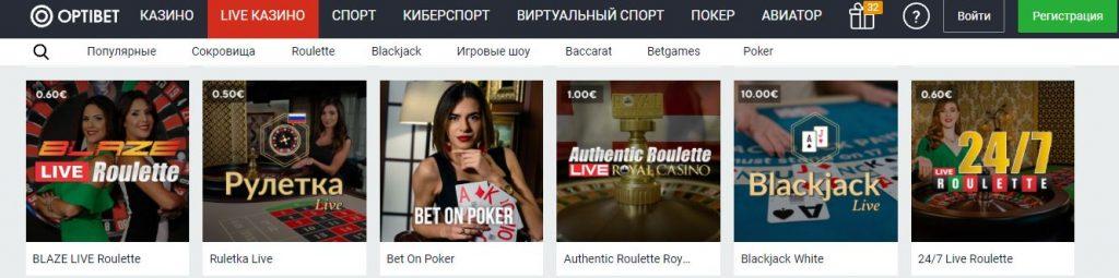 Optibet Live казино