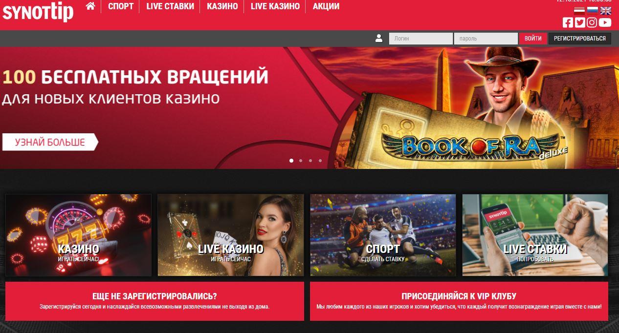 Synottip_kazino
